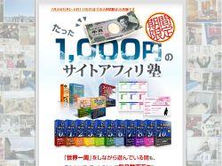 1000円アフィリエイト.jpg.jpg