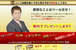 【スパルタ】月収7桁プレイヤー育成レッスン.jpg
